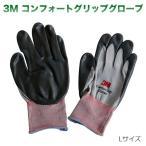 3M コンフォートグリップグローブ Lサイズ 手袋 作業用 スリーエム