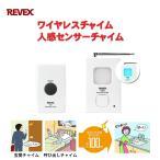 X810 ワイヤレス呼び出しチャイム REVEX リーベックス Xシリーズ 特定省電力 押しボタン送信機 X10 受信チャイム X800 来客用