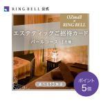 OZmallエステティックご招待カード Esthetic Invitation Card RING BELL パールコース 406-786