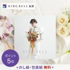 カタログギフト リンベル公式 リンベル ブライダル カタログギフト 4800円コース マゼラン 結婚内祝い 結婚引出物 F800-736