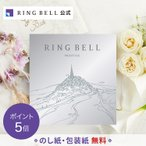 カタログギフト リンベル公式 リンベル ブライダル カタログギフト 50800円コース ゾディアック 結婚内祝い 結婚引出物 F842-509