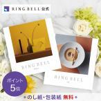 カタログギフト リンベル公式 リンべル カタログギフト 4950円コース マゼラン&アイリス+e-Gift お祝い 記念品 F844-839E