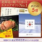 カタログギフト リンベル公式 北海道七つ星ギフト 10000円コース ヌプリ グルメカタログギフト お返し 内祝 お祝い 記念品 R829-103