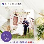 カタログギフト リンベル公式 プレゼンテージ ブライダル 3800円コース ギャロップ+e-Gift 結婚内祝い 結婚引出物 F877-503E