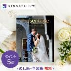 カタログギフト リンベル公式 プレゼンテージ ブライダル 10800円コース ノクターン+e-Gift 結婚内祝い 結婚引出物 F877-608E
