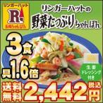 リンガーハット野菜たっぷりちゃんぽんお試しセット3食入り