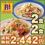 リンガーハット長崎ちゃんぽん2食・皿うどん2食お試しセット