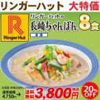 大特価! リンガーハット 長崎ちゃんぽん 8食(送料無料/冷凍/具材付き)