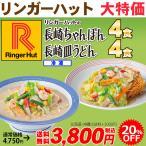 大特価!リンガーハット長崎ちゃんぽん4食&長崎皿うどん4食セット(送料無料/冷凍/具材付き)