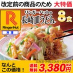 旧商品SALE!リンガーハット長崎皿うどん8食(送料無料/冷凍/具材付き)