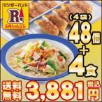 長崎ちゃんぽん4食・ぎょうざ4パック(1パック12個入)セット