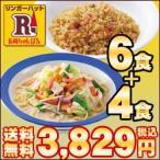 長崎ちゃんぽん4食・チャーハン6食セット