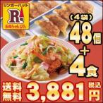 長崎皿うどん4食・ぎょうざ4パック(1パック12個入)セット