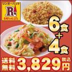 長崎皿うどん4食・チャーハン6食セット