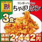 リンガーハット ちゃポリタン3食セット