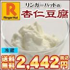 【送料無料】【冷蔵】リンガーハット杏仁豆腐500ml×3パック ※同梱不可