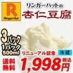 【特別価格】【送料無料】【冷蔵】リンガーハット杏仁豆腐500ml×3パック ※同梱不可