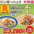 年末大感謝祭! リンガーハット 長崎ちゃんぽん 4食& 皿うどん 4食(送料無料/冷凍/具材付き)