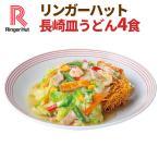 【冷凍】【具材付】リンガーハット長崎皿うどん4食(送料別)
