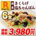 【送料無料】【具付き】【冷凍】リンガーハット国産きくらげ塩ちゃんぽん6食セット