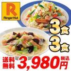 【送料無料】【具付き】【冷凍】リンガーハット国産きくらげ塩ちゃんぽん3食・野菜たっぷりちゃんぽん3食セット