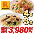 【送料無料】【具付き】【冷凍】リンガーハット国産きくらげ塩ちゃんぽん3食・長崎皿うどん4食セット