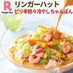 【冷凍】【具材付】リンガーハットピリ辛担々冷やしちゃんぽん2食セット(送料別)