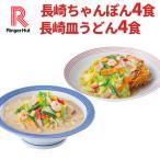 リンガーハット長崎ちゃんぽん4食&長崎皿うどん4食セット(送料無料/冷凍/具材付き)