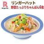 リンガーハット 野菜たっぷりちゃんぽん6食セット(送料無料/冷凍/具材付き)