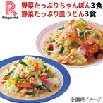 リンガーハット野菜たっぷりちゃんぽん3食&野菜たっぷり皿うどん3食セット(送料無料/冷凍/具材付き)