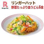 リンガーハット 野菜たっぷり皿うどん 6食(送料無料/冷凍/具材付き)