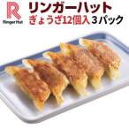 【冷凍】リンガーハットぎょうざ(12個入)×3パック(送料別)