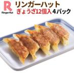 【冷凍】リンガーハットぎょうざ(12個入)×4パック(送料別)