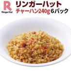【冷凍】リンガーハット チャーハン(240g)×6袋(送料別)