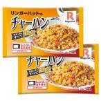 【冷凍】リンガーハット チャーハン(400g)×2袋(送料別)
