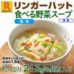 【冷凍】【具材付】リンガーハット食べる野菜スープ塩味2食(送料別)