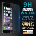 強化 ガラス フィルム 保護フィルム iphone7 7 plus iPhone SE iPhone6s xperia galaxy nexus 9H 国産素材 メール便 送料無料 透明 ID GLASS