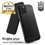iphone11 ケース iphone11pro ケース 耐衝撃 ブランド 米軍 規格 iphone11 pro max 2019 スマホケース かっこいい TPU ストラップホール Ringke Onyx