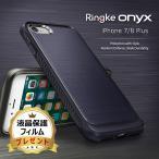 iPhone SE2 iPhone8 iPhone7 ケース 耐衝撃 スマホケース iPhone 8 plus 7Plus カバー TPU ハイブリット おしゃれ 軽量 スリム ストラップホール Ringke ONYX