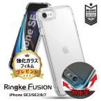 iphone SE2 ケース 第2世代 カバー iphone se iPhone8 iPhone7 ケース クリア 耐衝撃 スマホケース 透明 ブランド 米軍 規格 TPU ストラップホール Fusion