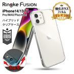 iphone7 ケース クリア iPhone8ケース iphone8 Plus iphone 7 iPhone6s iPhone SE TPU 耐衝撃 メンズ レディース 軽量 スリム ストラップホール Ringke Fusion