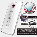 Nexus 6 ケース クリア 6P 5X 耐衝撃 スマホケース tpu 軽量 ハイブリット カバー ストラップ キャップ Google グーグル Ringke Fusion