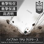Xperia XZ ケース カバー クリア XZs Z5 Premium Compact TPU 耐衝撃 メール便 送料無料 x performanc ストラップ Ringke Fusion