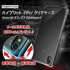 xperia Z3 z4 z5 compact ケース クリア 耐衝撃 TPU メール便 送料無料 エクスペリア 軽量 スリム ストラップ キャップ Ringke Fusion