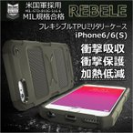 iPhone6s ケース 耐衝撃 米軍規格 加熱低減 スマホケース iphone 6s Plus ケース TPU 衝撃吸収 衝撃保護 ストラップホール Ringke REBEL