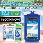 ���ޥ� �ɿ奱���� �����ɿ� �ɿ奫�С� iPhone X iPhone8 iPhone7 Xperia Galaxy IPX8 ��ʪ �� �ס��� ����Ϥ ���滣�� [U-fIX PACK]