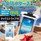 スマホ 防水ケース 完全防水 防水カバー iPhone X iPhone8 iPhone7 Xperia Galaxy IPX8 小物 海 プール お風呂 水中撮影 U-fIX PACK