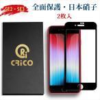 iPhone SE2 フィルム 超透明 3D 全画面保護 iPhoneSE (第2世代) ガラスフィルム