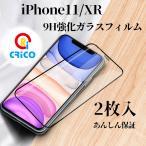 iPhone11 iPhoneXR 強化ガラス 液晶全面保護フィルム アップル11 保護シール 9Hガラス アイフォン11 液晶保護 11保護シール 指紋防止 ガラスフィルム