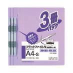 ショッピングフラット (まとめ) コクヨ フラットファイルV(樹脂製とじ具) A4タテ 150枚収容 背幅18mm 紫 フ-V10-3V 1パック(3冊) 〔×20セット〕